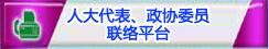人大代表、政协委员联络平台