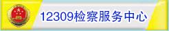 12309检察服务中心